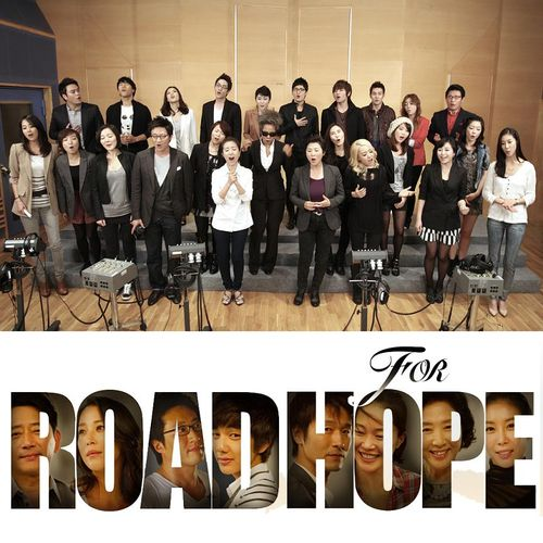 Road For Hope '선물' 앨범