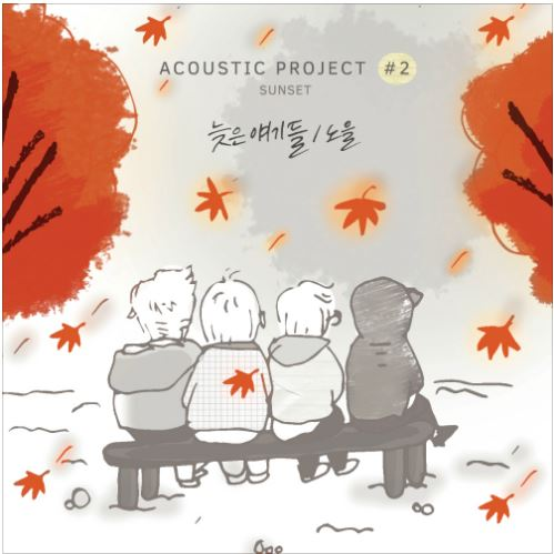 Acoustic Project #2. Sunset 앨범