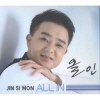All In 앨범