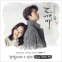 Stay With Me 악보