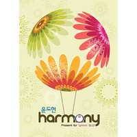 Harmony(Present For 날아라 펭귄) 앨범