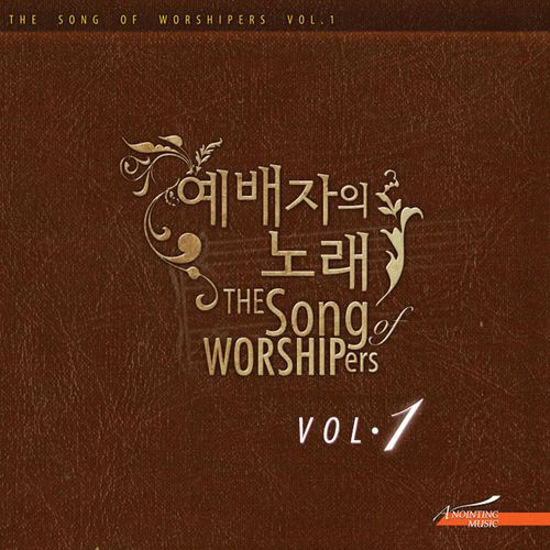 예배자의 노래 Vol.1 (The Song Of Worshipers) 앨범