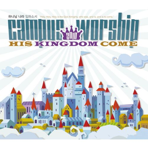 Campus Worship His Kingdom Come 앨범