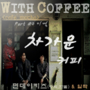 With Coffee Project Part.4 '차가운 커피' 앨범